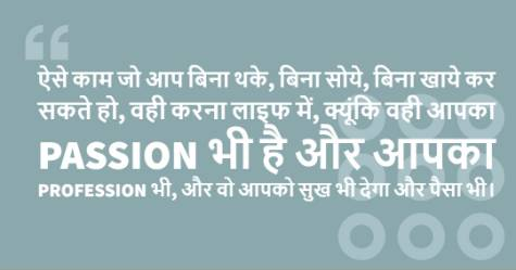 Best Inspirational Quotation in Hindi