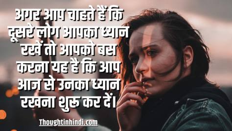 motivational-quotes-in-hindi-Value of Others