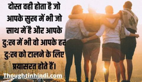 motivational-quotes-in-hindi-Real Friends