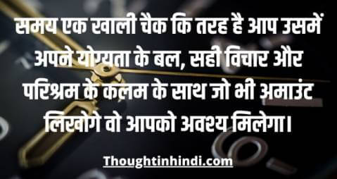 motivational-quotes-in-hindi-time
