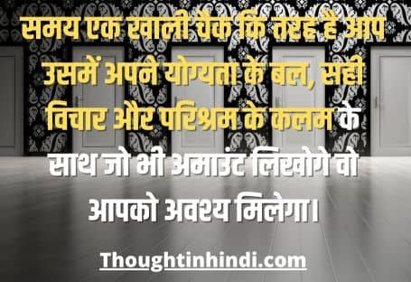 motivational-quotes-in-hindi-risk